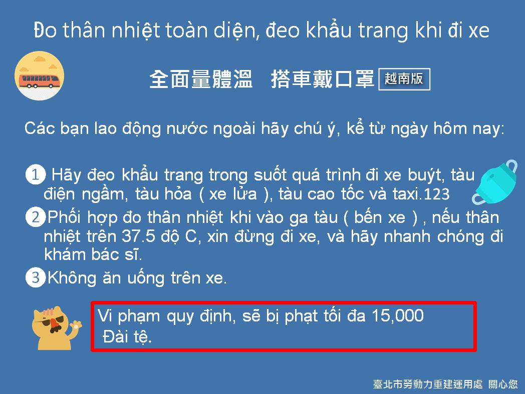 全面量體溫搭車戴口罩越南版