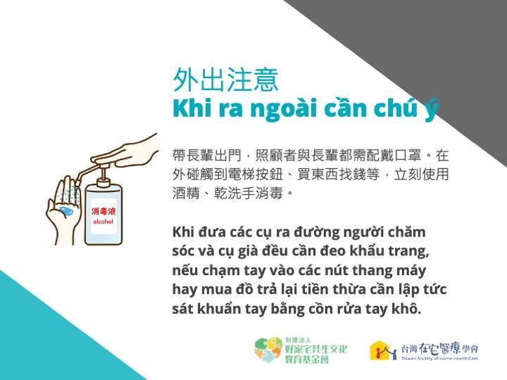 家庭照顧者如何防疫-越南語版(財團法人好家宅共生文化教育基金會製作)05