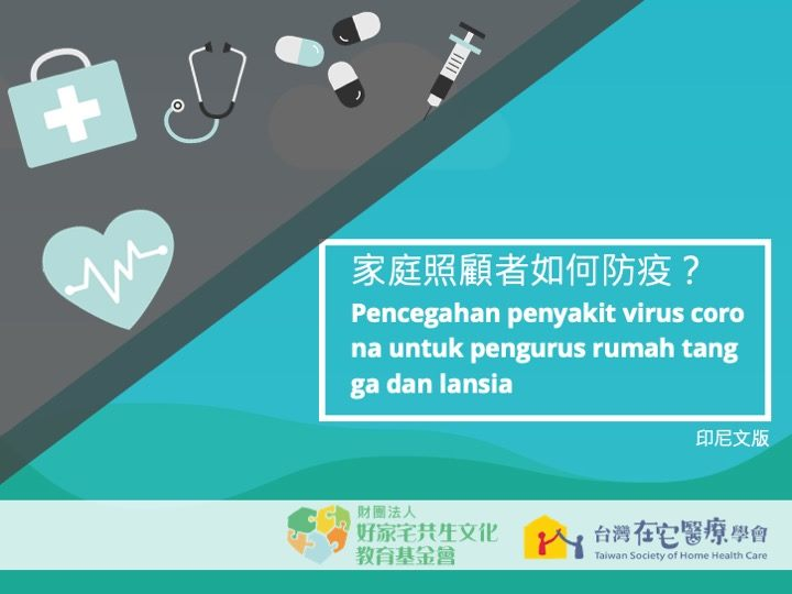 家庭照顧者如何防疫-印尼語版(財團法人好家宅共生文化教育基金會製作)01