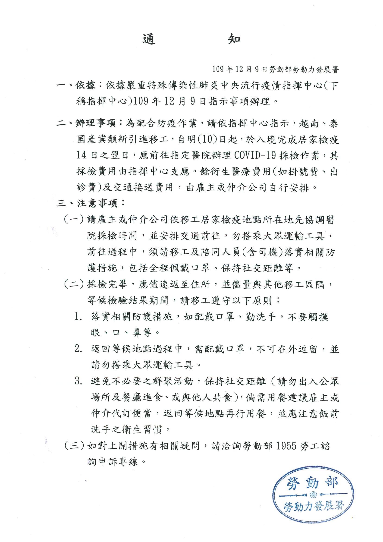 勞發署109年12月9日通知