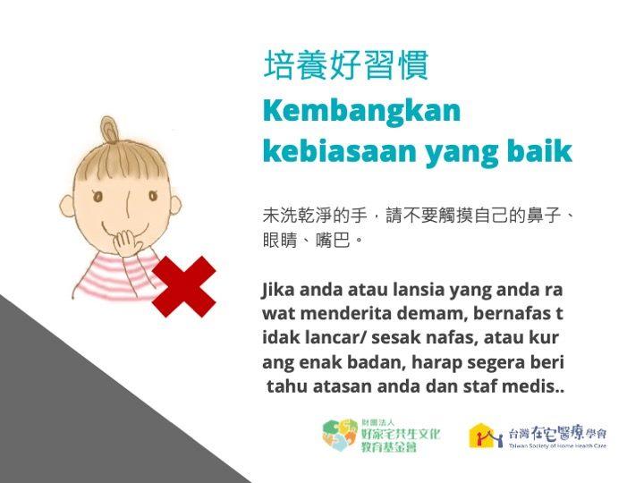 家庭照顧者如何防疫-印尼語版(財團法人好家宅共生文化教育基金會製作)06