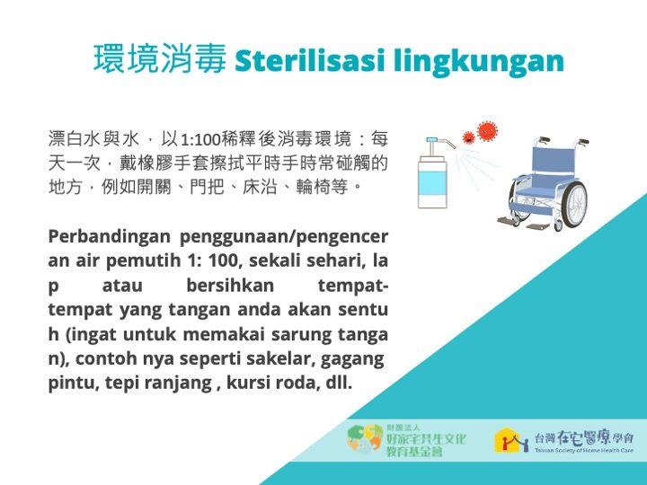 家庭照顧者如何防疫-印尼語版(財團法人好家宅共生文化教育基金會製作)05