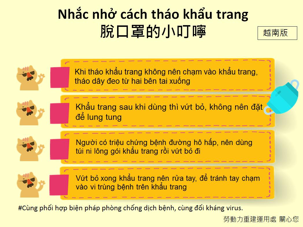 脫口罩的小叮嚀越南版