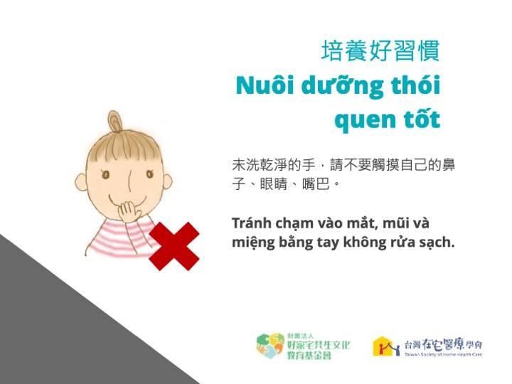 家庭照顧者如何防疫-越南語版(財團法人好家宅共生文化教育基金會製作)07