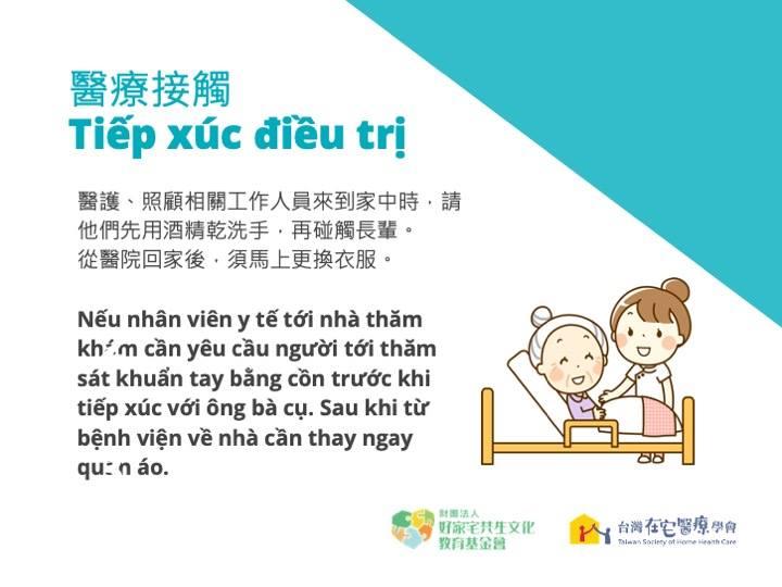 家庭照顧者如何防疫-越南語版(財團法人好家宅共生文化教育基金會製作)06