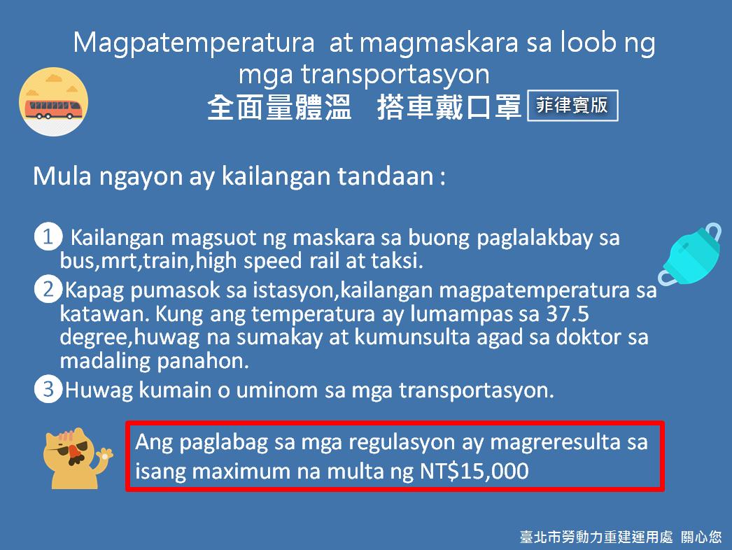 全面量體溫搭車戴口罩菲律賓版