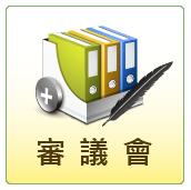 臺北市都市更新及爭議處理審議會專區