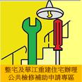 整宅及華江重建住宅辦理公共修繕補助申請專區