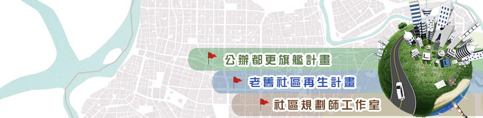 臺北市都市更新處