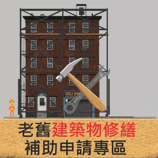 老舊建築物修繕補助申請專區
