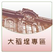 大稻埕專區