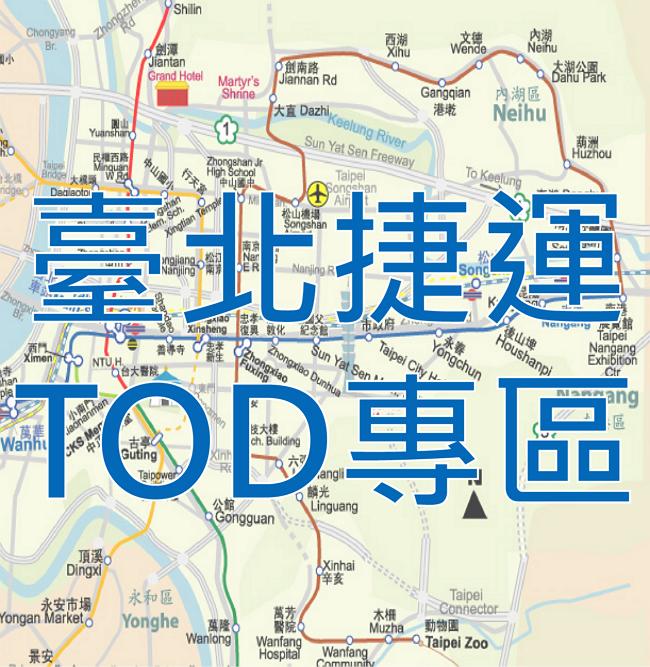 臺北捷運TOD專區