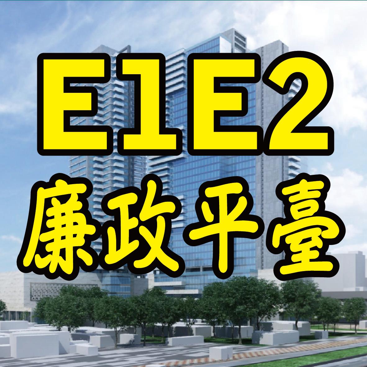 E1E2廉政平臺