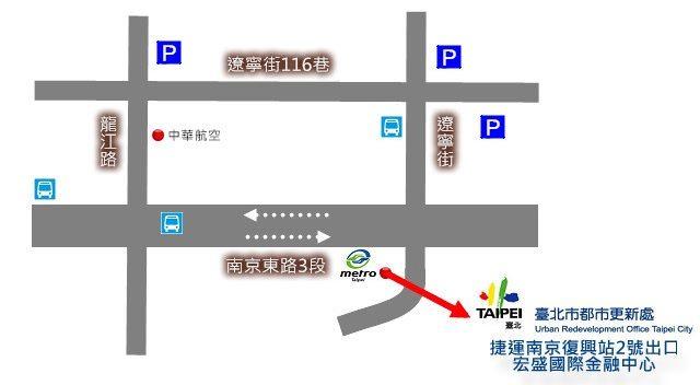 臺北市都市更新處辦公地點指南圖
