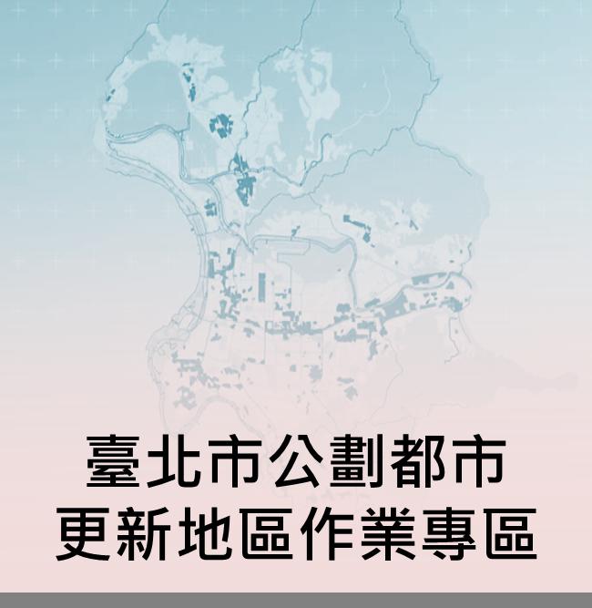 臺北市公劃都市更新地區作業專區