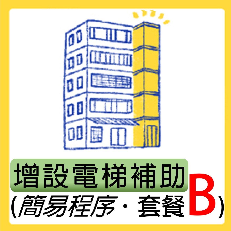 臺北市協助老舊建築物更新增設電梯補助申請專區-套餐B