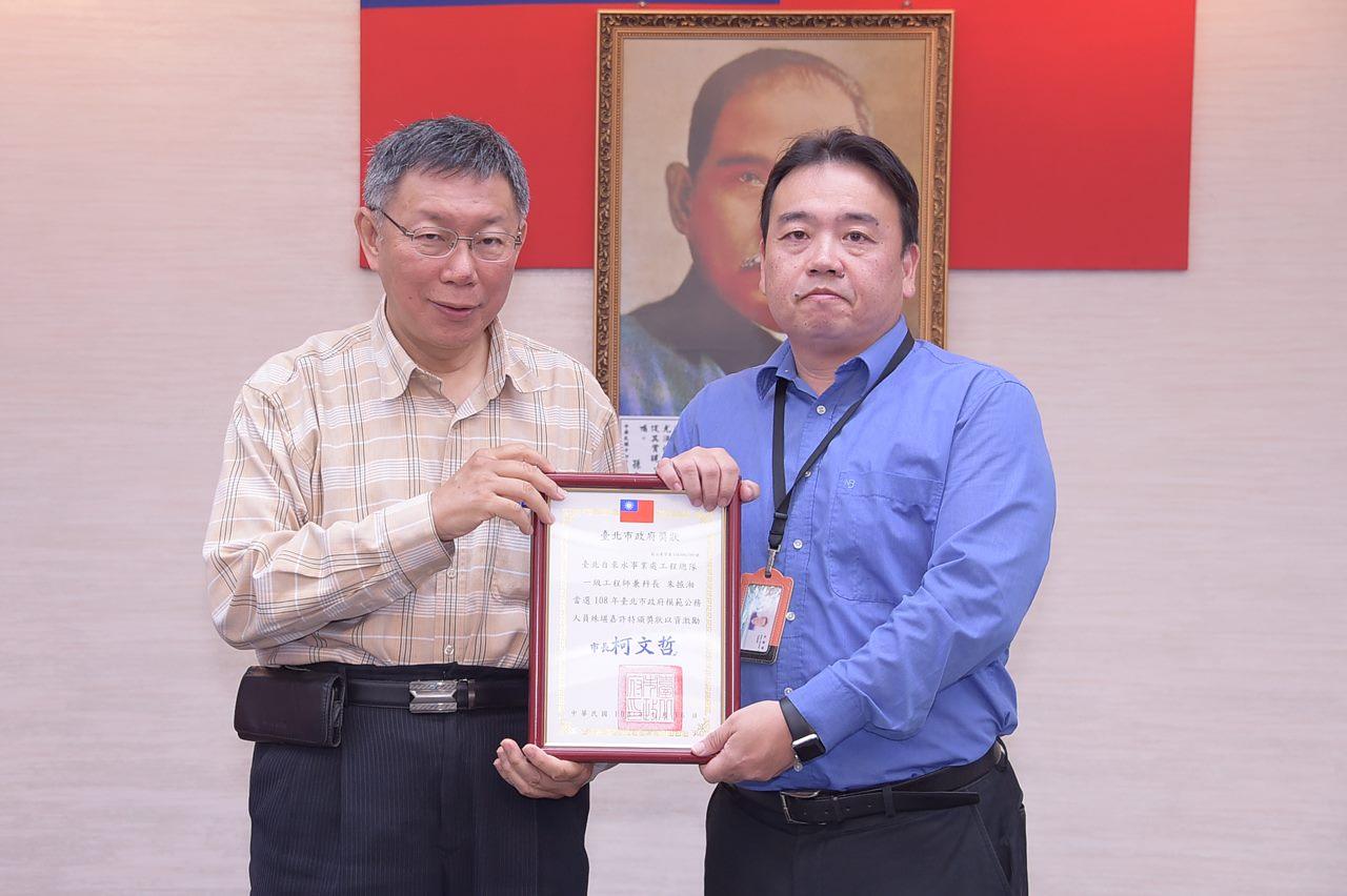 本總隊朱一級工程師兼科長撼湘榮獲108年臺北市政府模範公務人員
