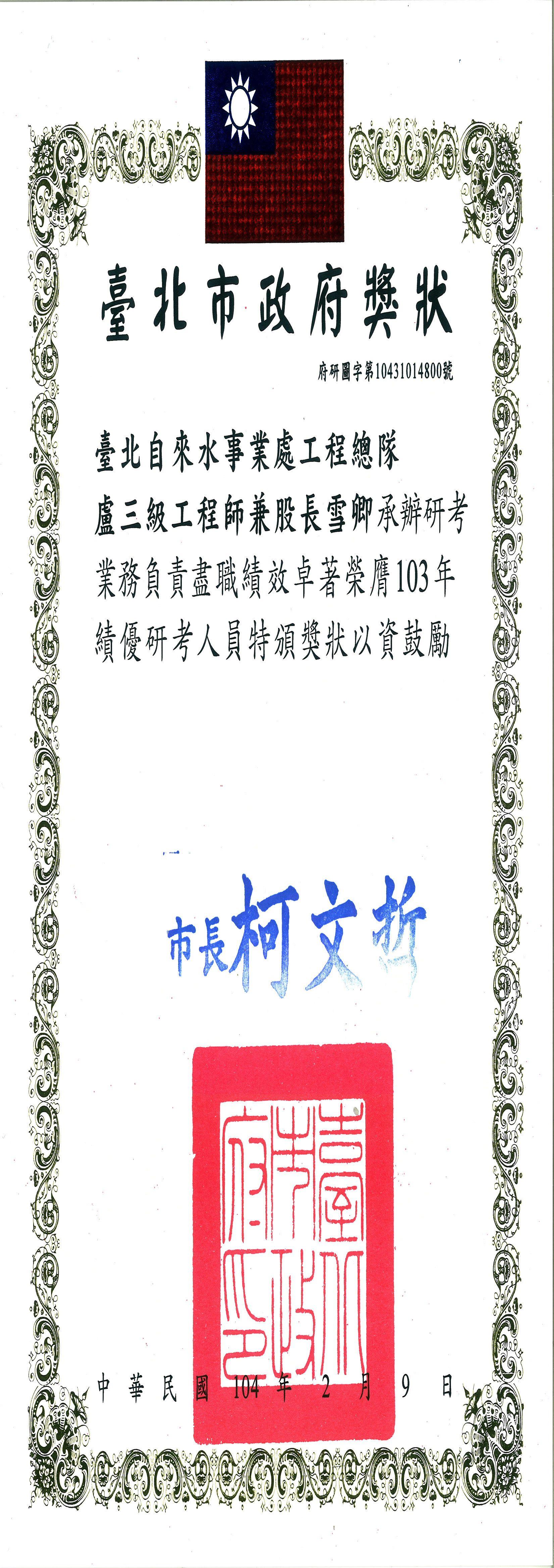 本總隊盧三級工程師兼股長雪卿榮獲103年績優研考人員獎狀