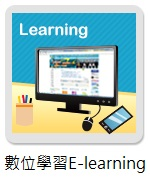 數位學習E-learning