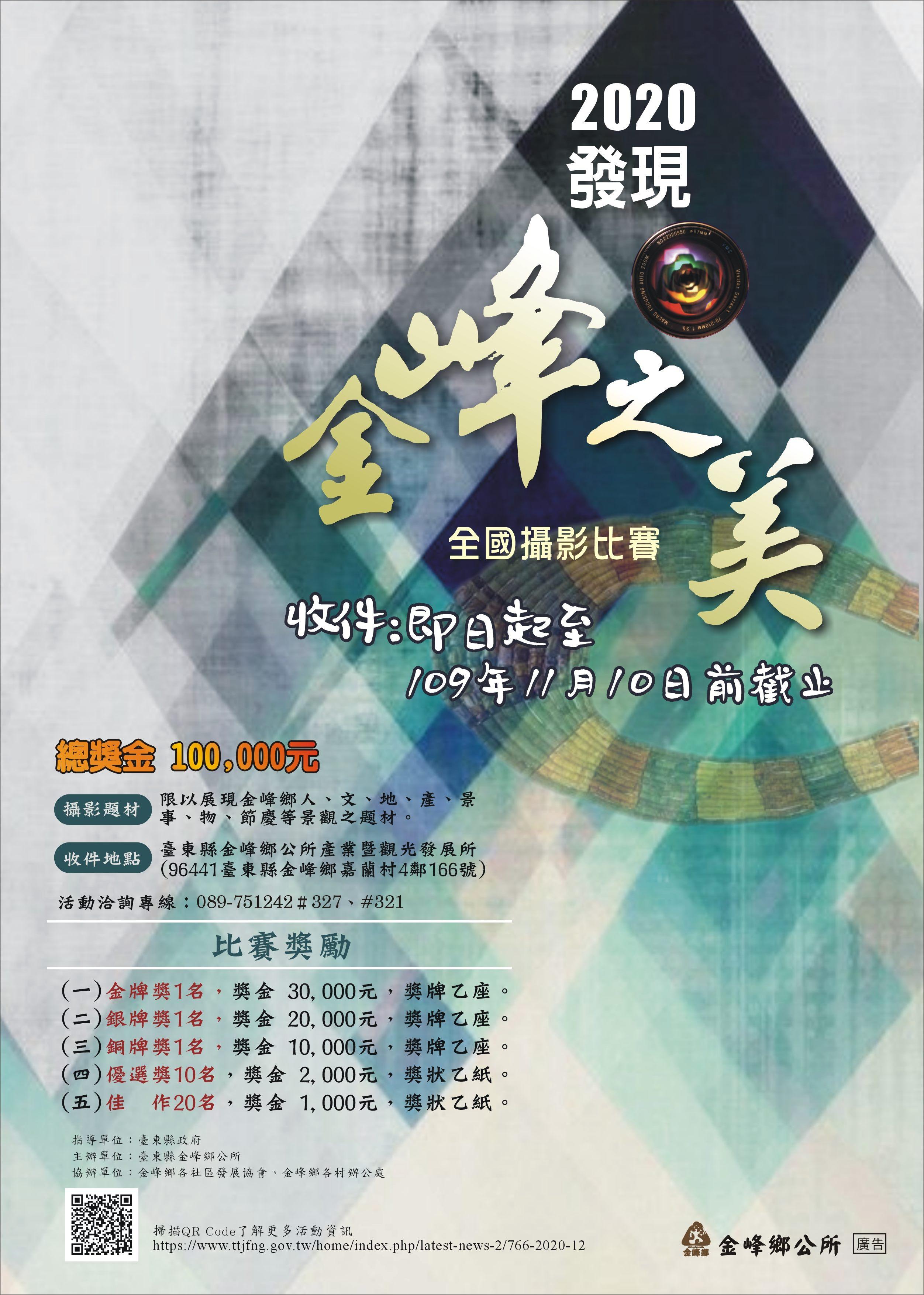 2020發現金峰之美全國攝影比賽活動海報