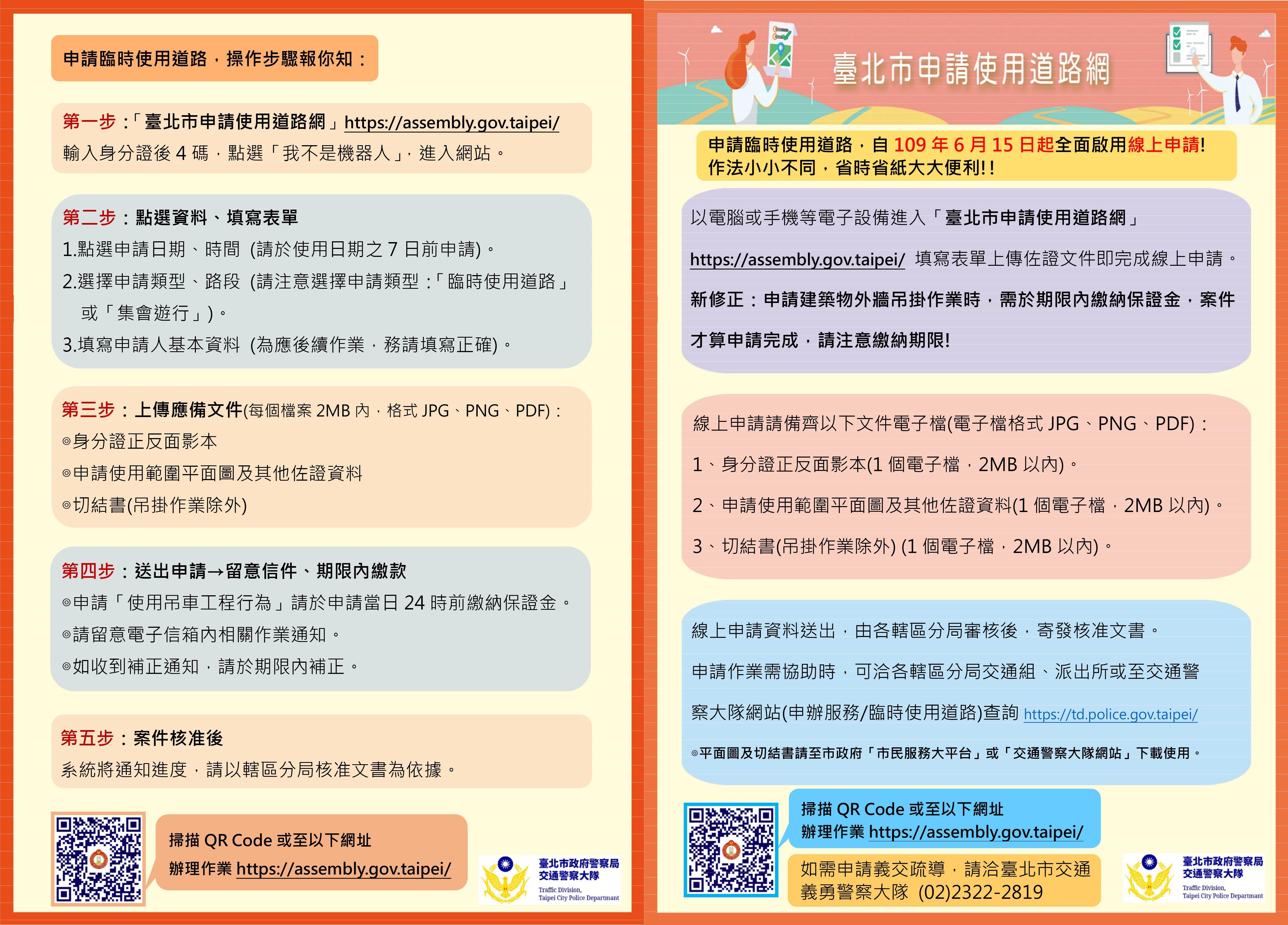 臺北市政府警察局核准使用道路作業要點