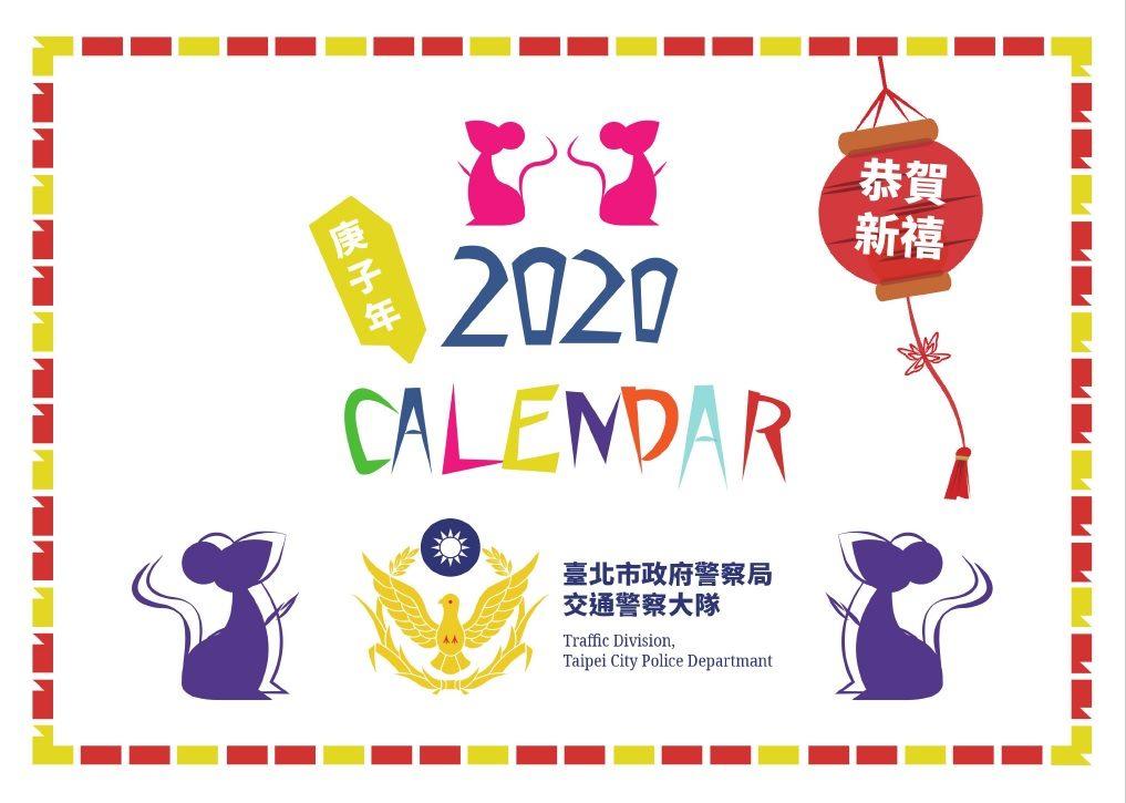 2020新年交安宣導電子月曆