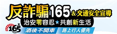 反詐騙165&交通安全宣導