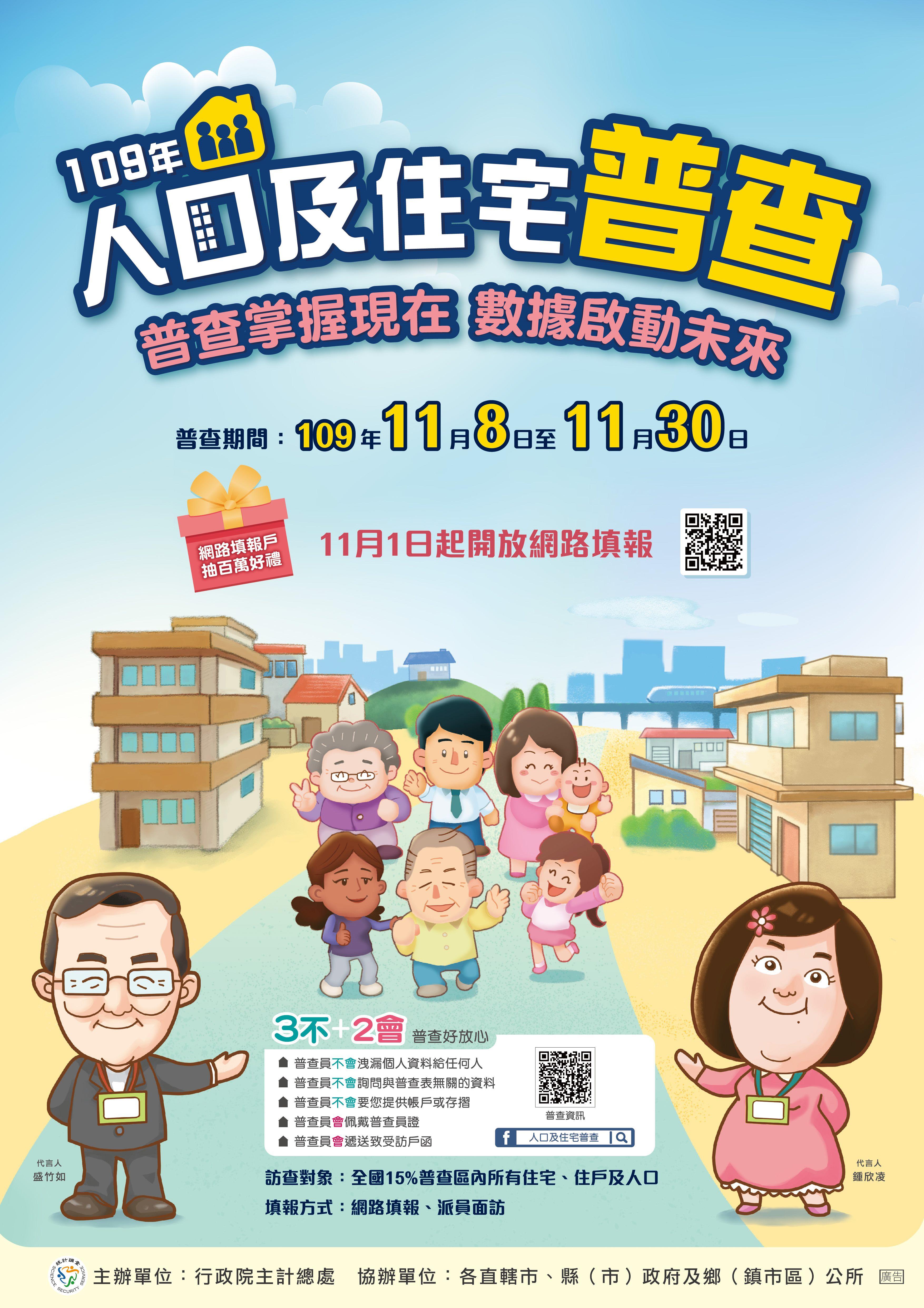 109年11月8日至30日舉辦109年臺北市人口及住宅普查