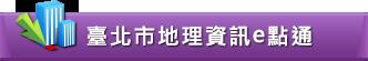 臺北市地理資訊e點通