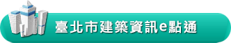 臺北市建築資訊e點通