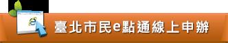 臺北市民e點通線上申辦