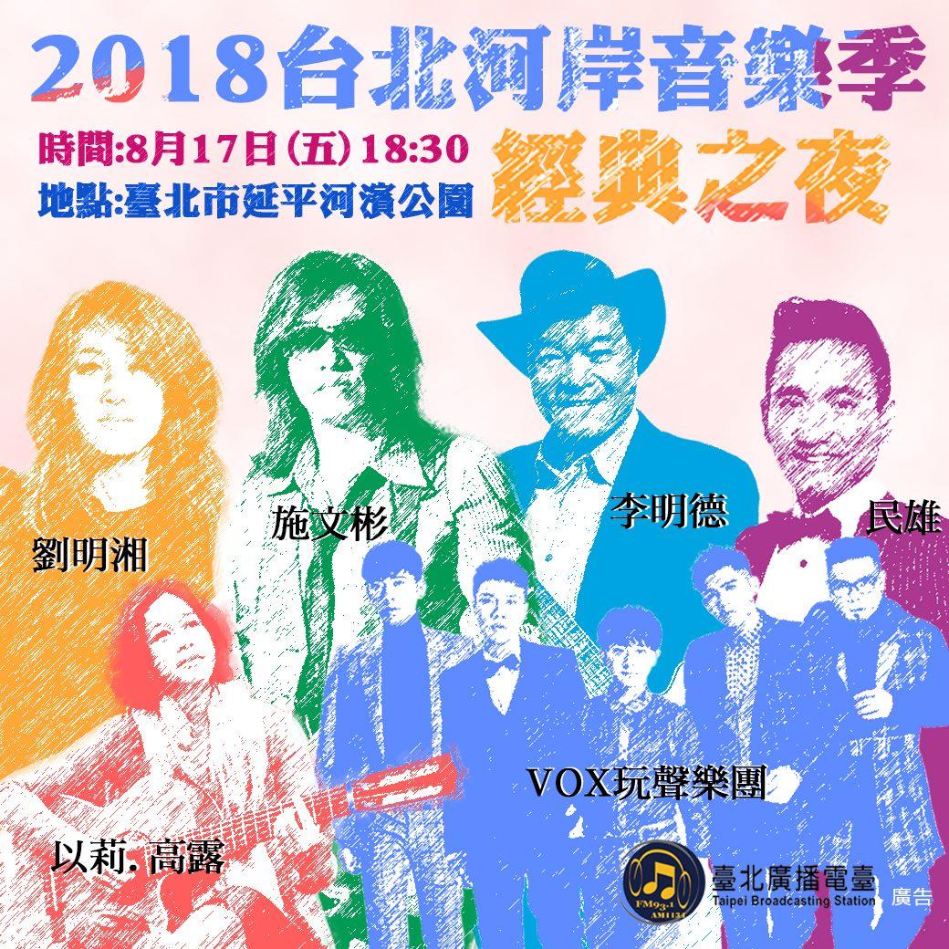 台北河岸音樂季海報