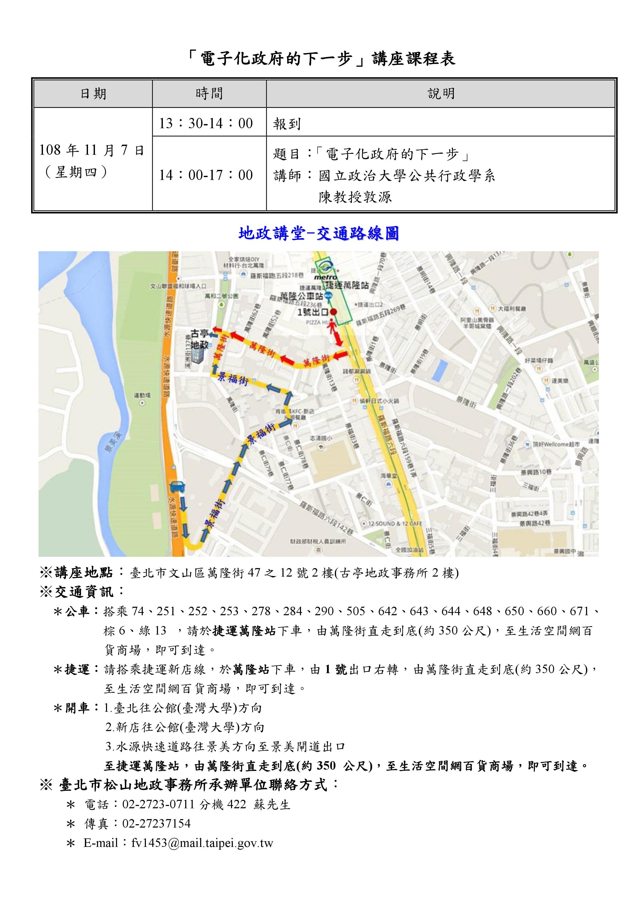 講座課程表與交通路線