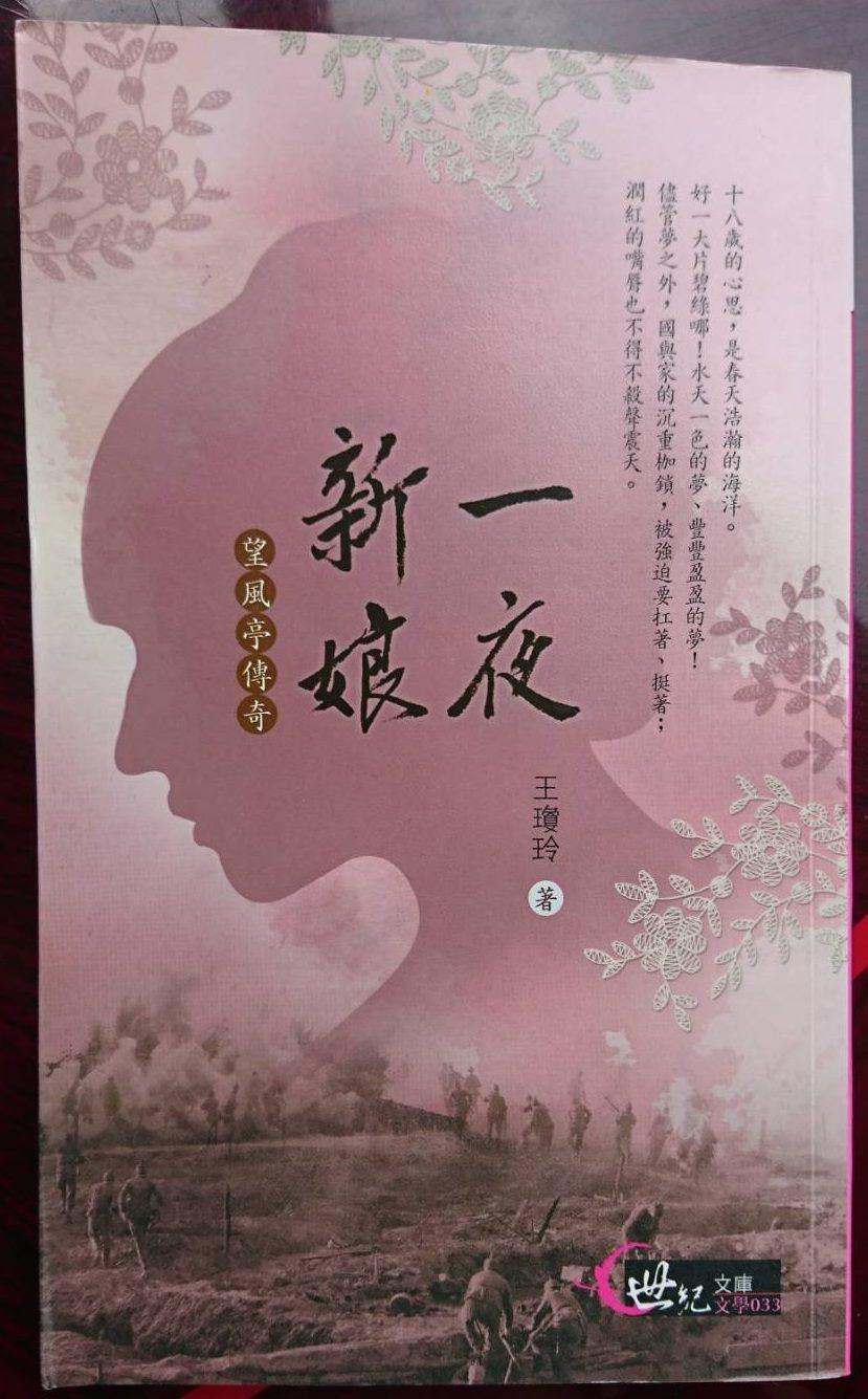 《臺北都會劇場-一夜新娘》入圍廣播劇獎及音效獎