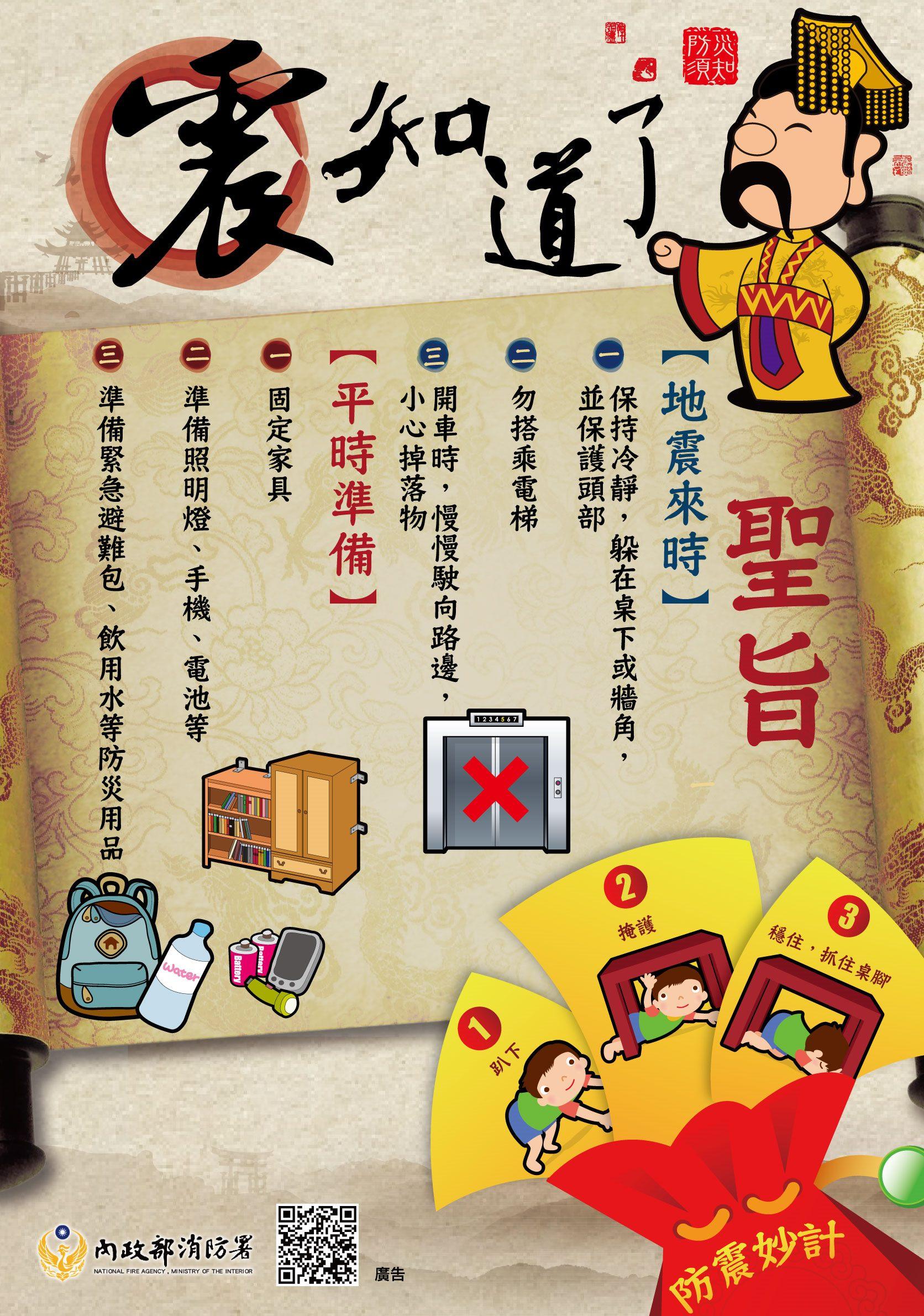 2.地震平時與災時注意事項(中文)