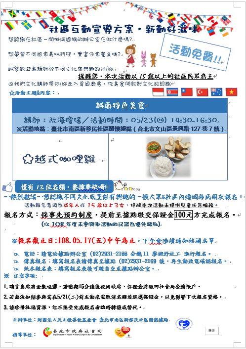 1080523越南料理雞1