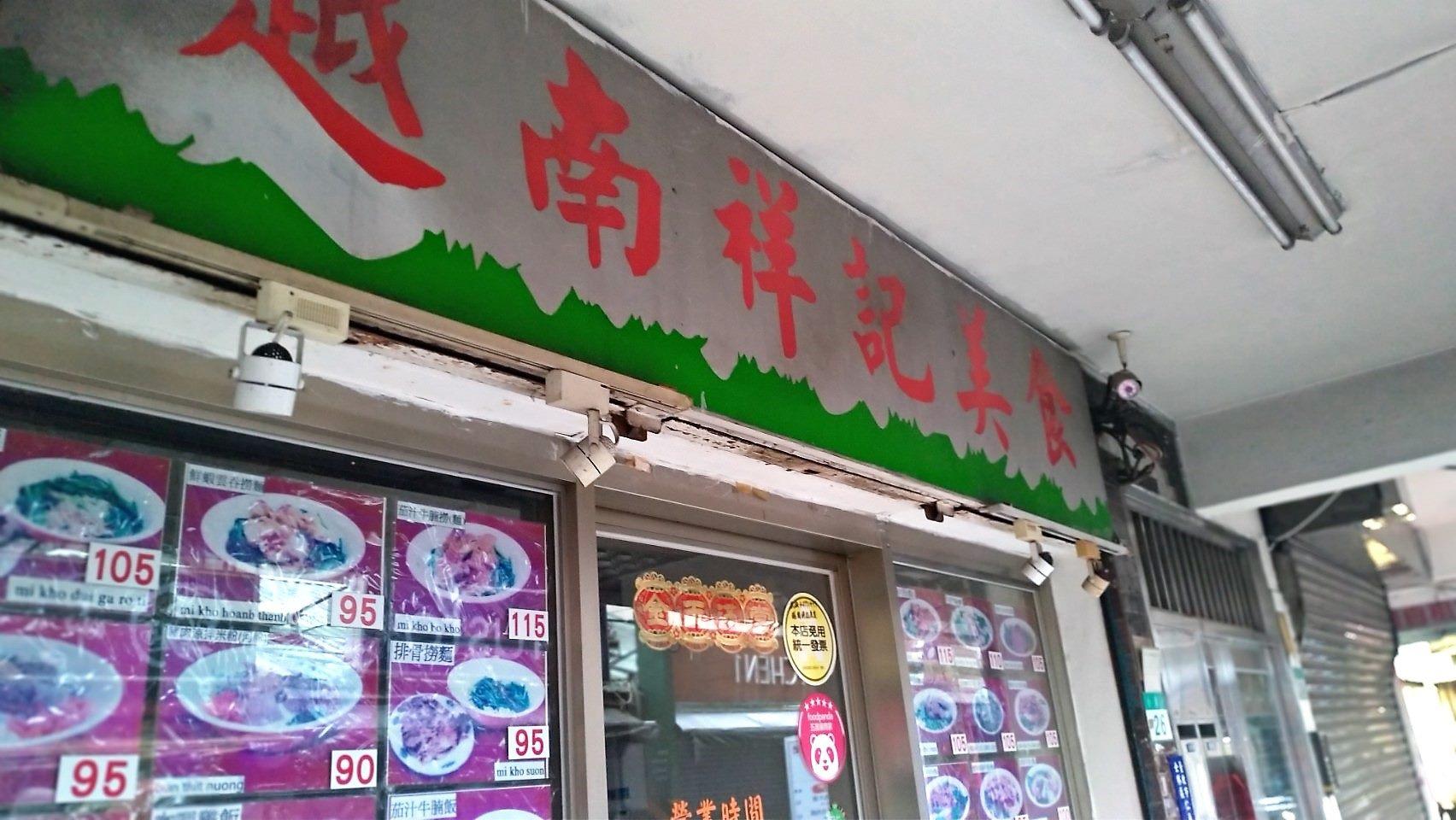 "Restoran Vietnam ""Xiang Ji"""