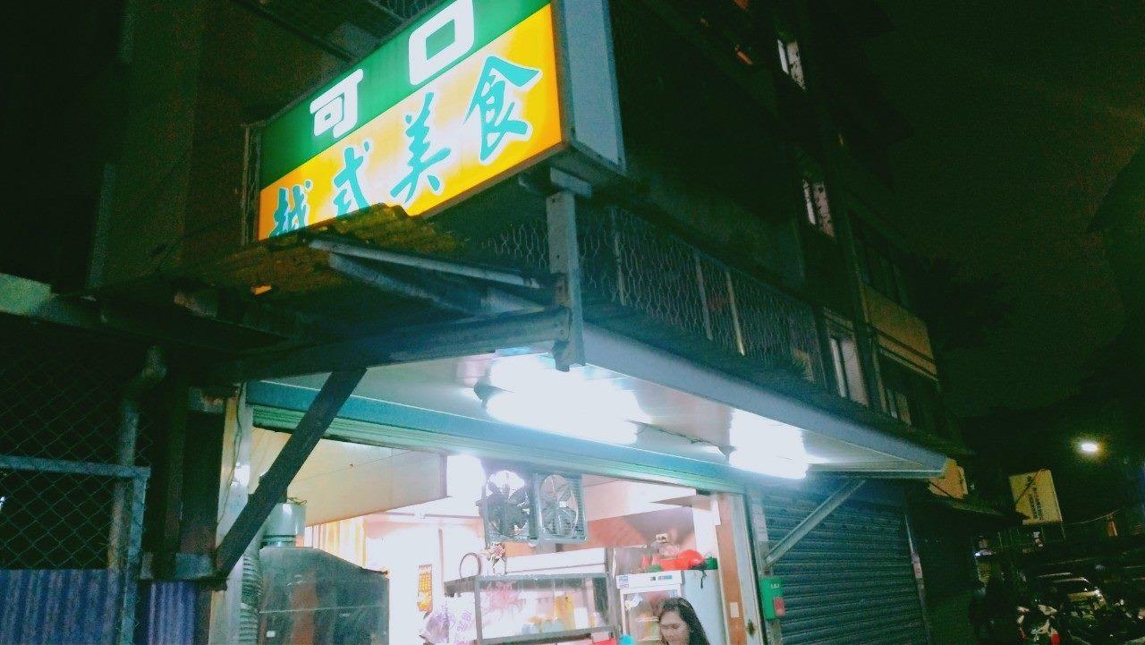 """Kedai Camilan Vietnam """"Ke Kou"""""""