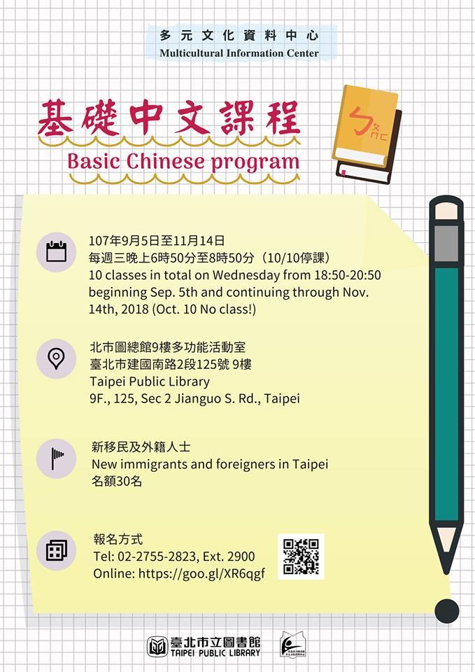 臺北市立圖書館-多元文化中心將舉辦107年度「總館基礎中文課程」,歡迎新移民躍報名參加。(8-2)