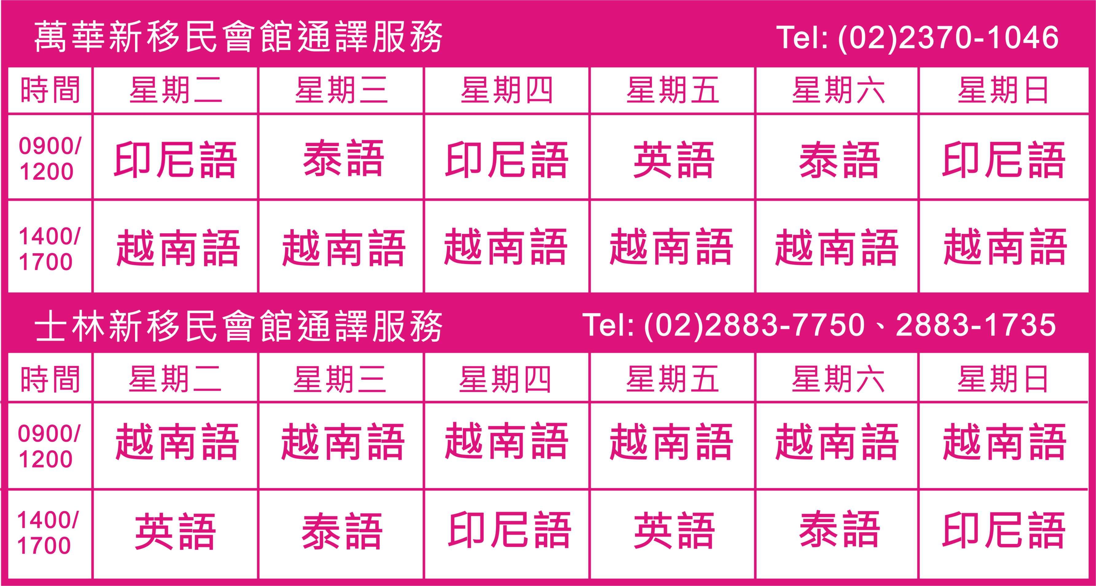 通譯服務時間中文