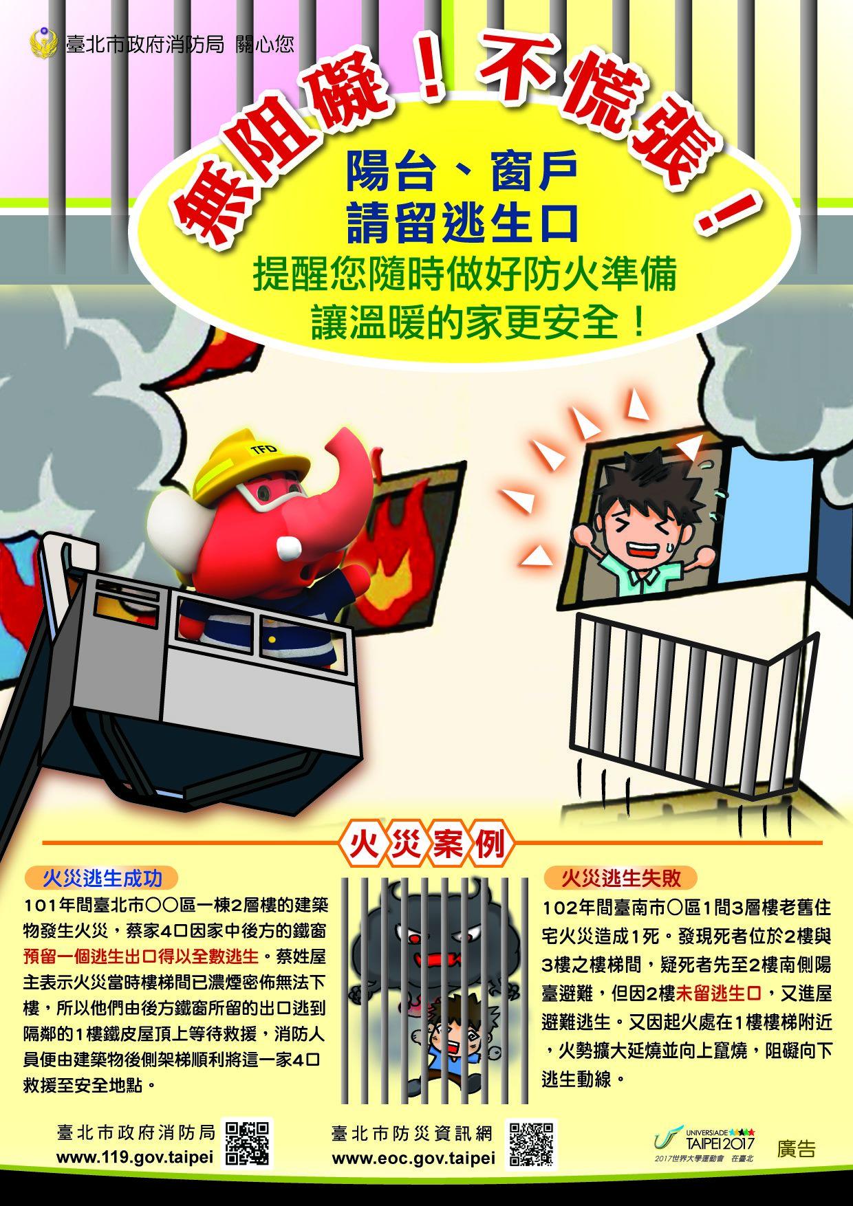 3.防火無阻礙不慌張(中文)