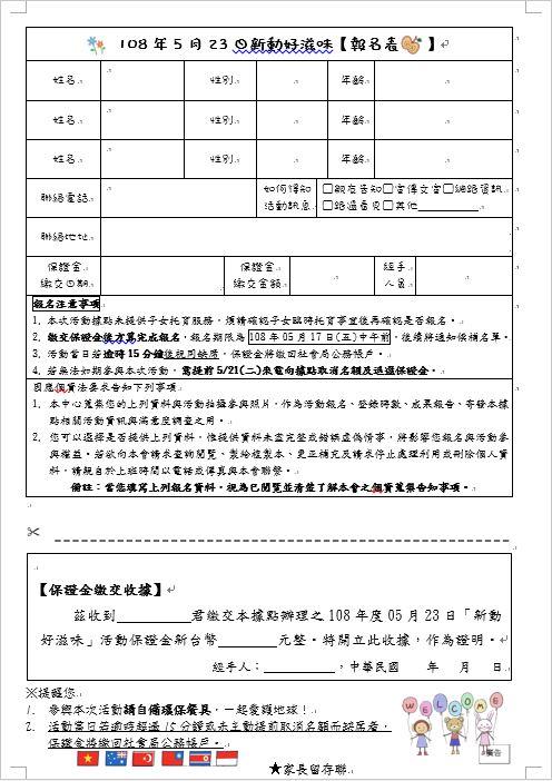 1080523越南料理雞3