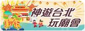 神遊臺北廟會