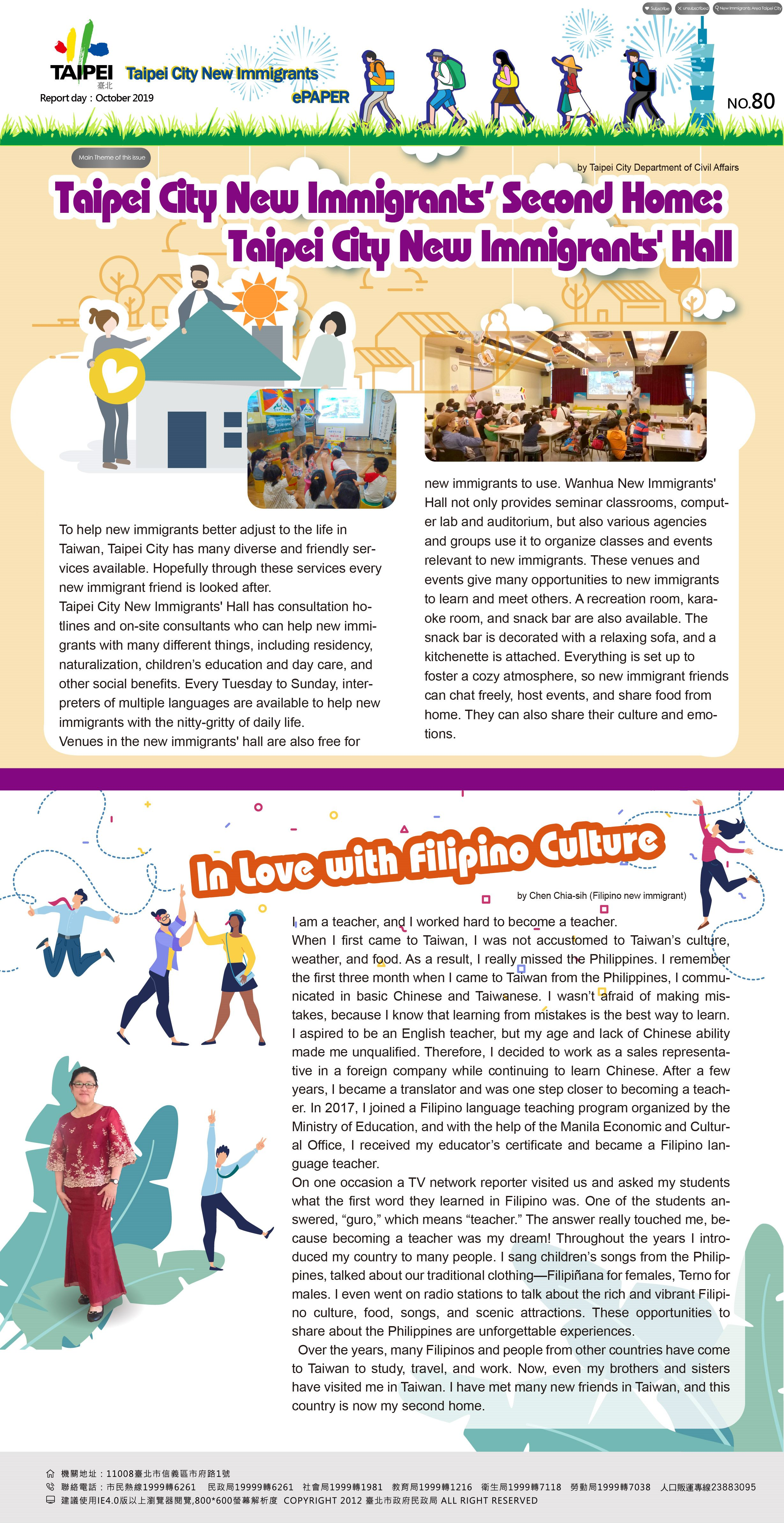 Taipei City New Immigrant e-letter of 2019-10