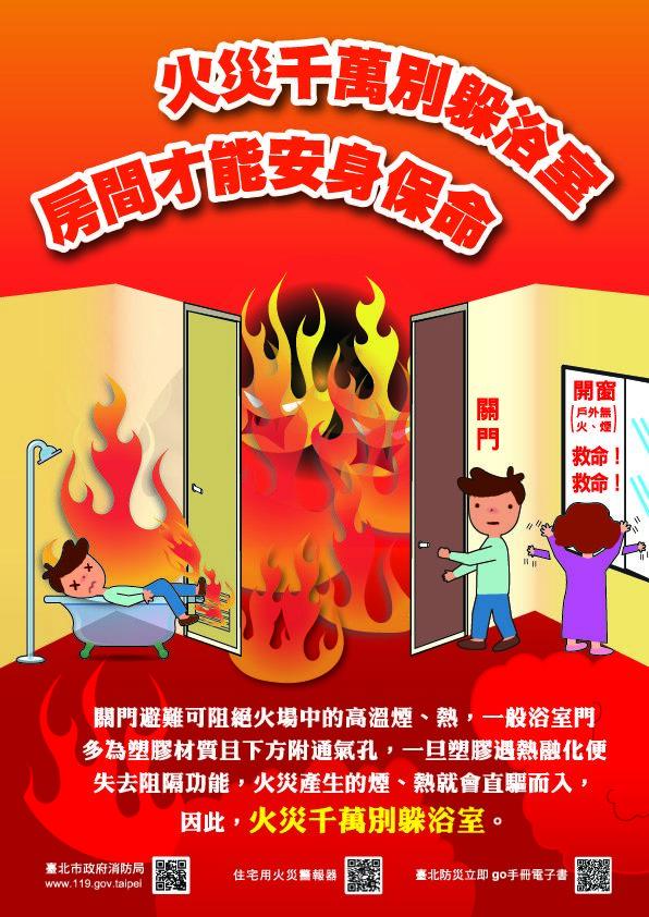 5.發生火災千萬別躲浴室dm (中文)
