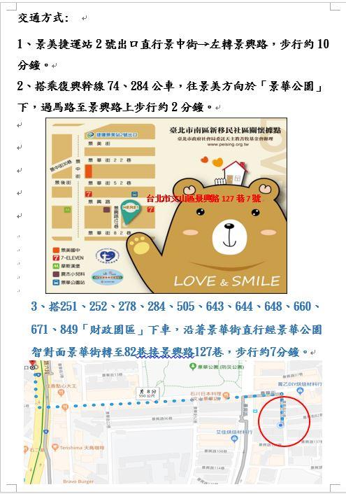 1080523越南料理雞2