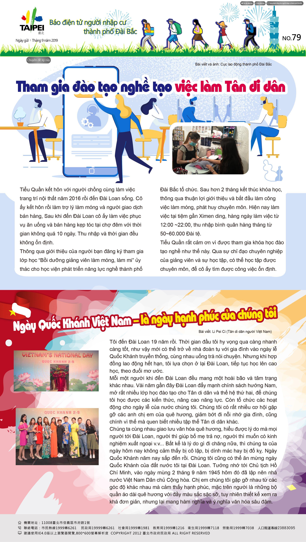 Đài Bắc Hội quán dân cư mới Điên từ-2019-09
