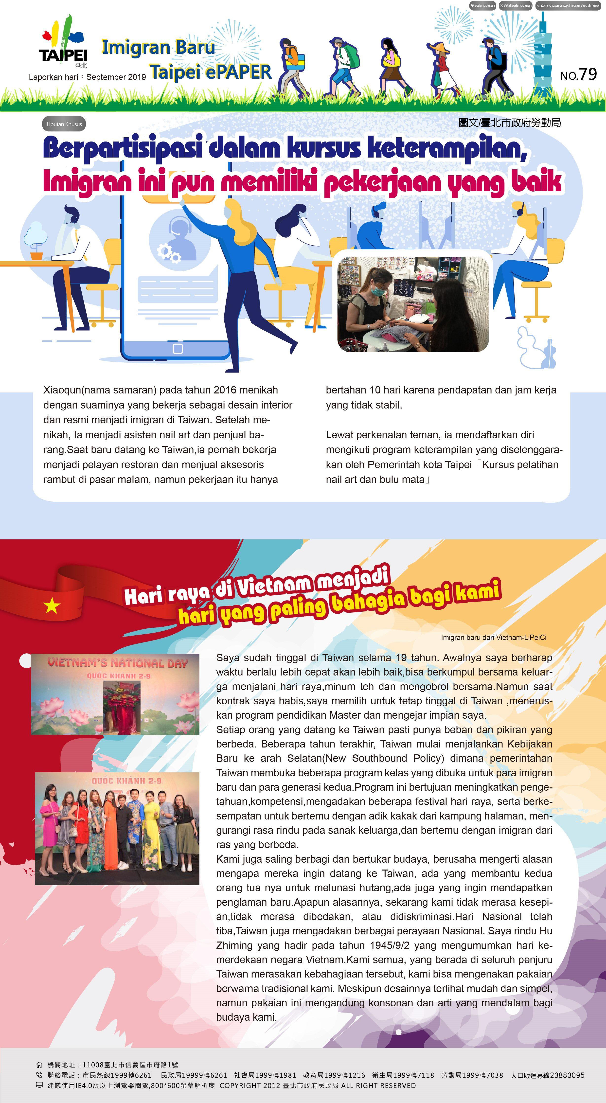 E-paper migran baru Kotamadya Taipei bulan 2019-09