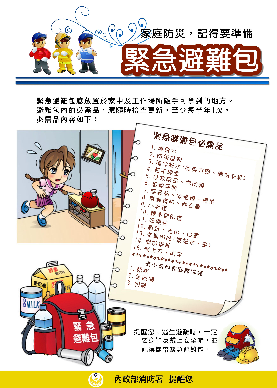 4.防災須知-緊急避難包(中文)