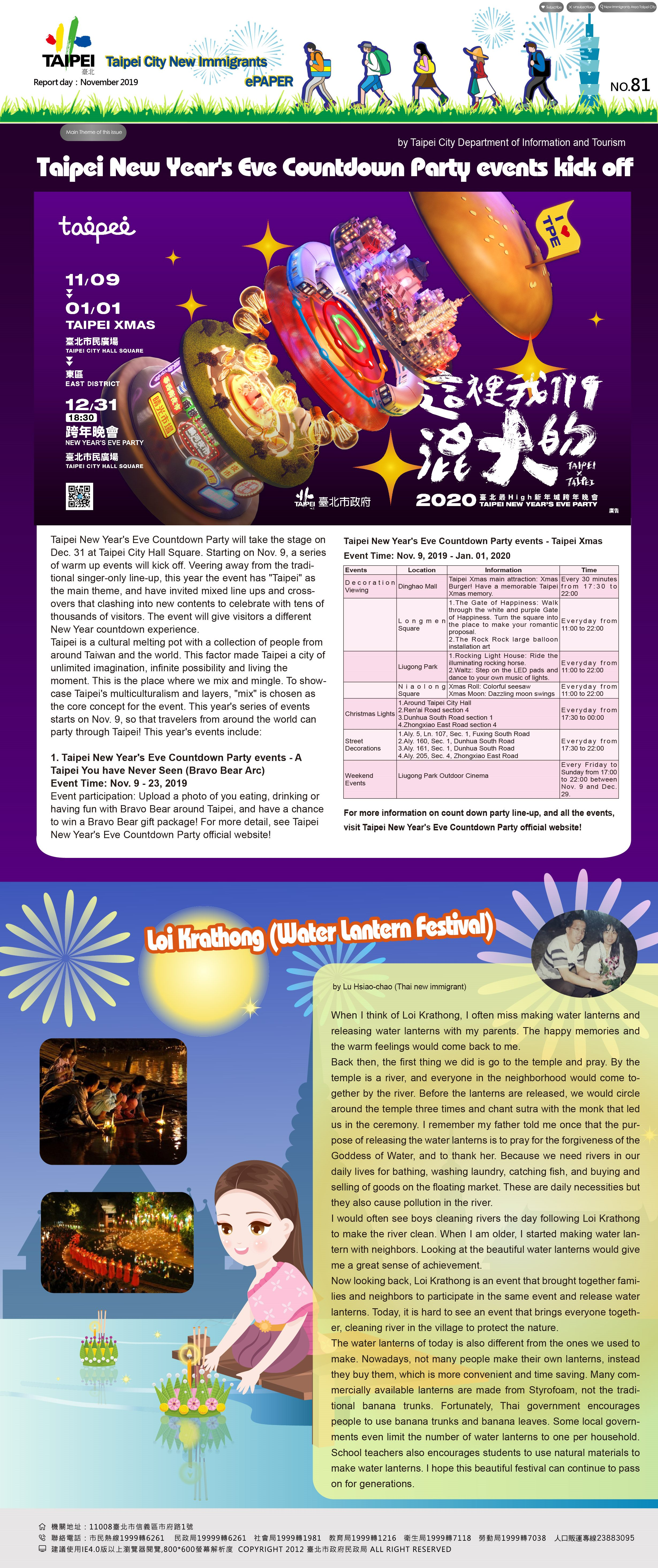 Taipei City New Immigrant e-letter